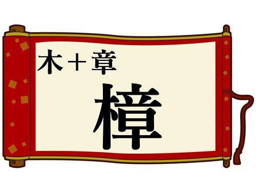 漢字 木 へん